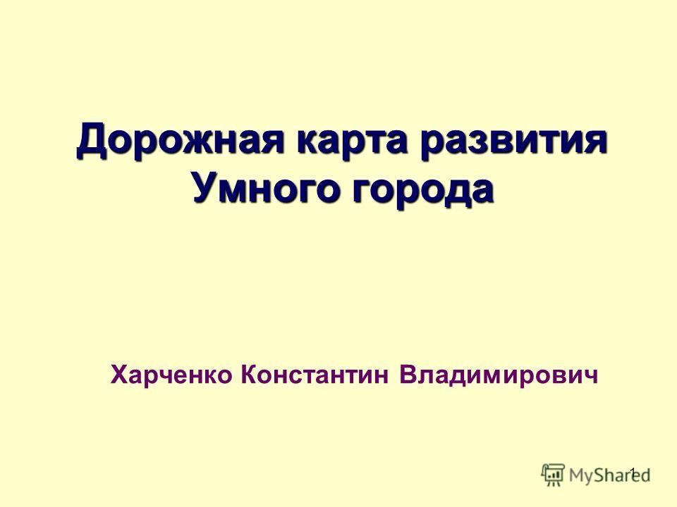 1 Дорожная карта развития Умного города Харченко Константин Владимирович