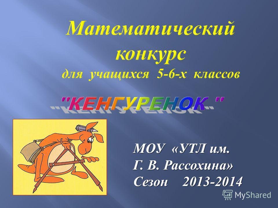 МОУ « УТЛ им. Г. В. Рассохина » Сезон 2013-2014