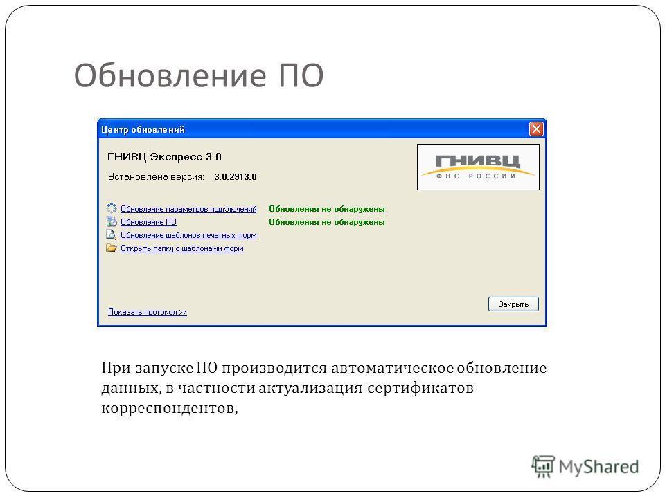 Обновление ПО При запуске ПО производится автоматическое обновление данных, в частности актуализация сертификатов корреспондентов,