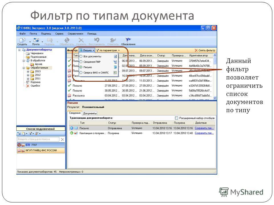 Фильтр по типам документа Данный фильтр позволяет ограничить список документов по типу