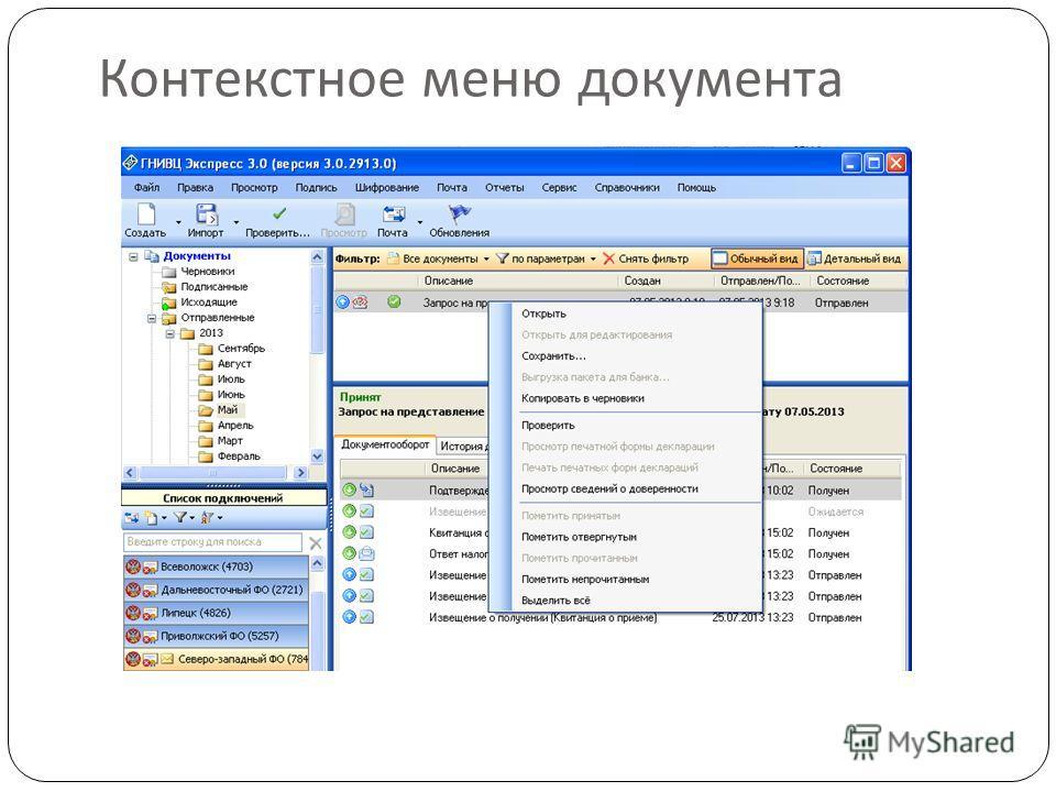 Контекстное меню документа