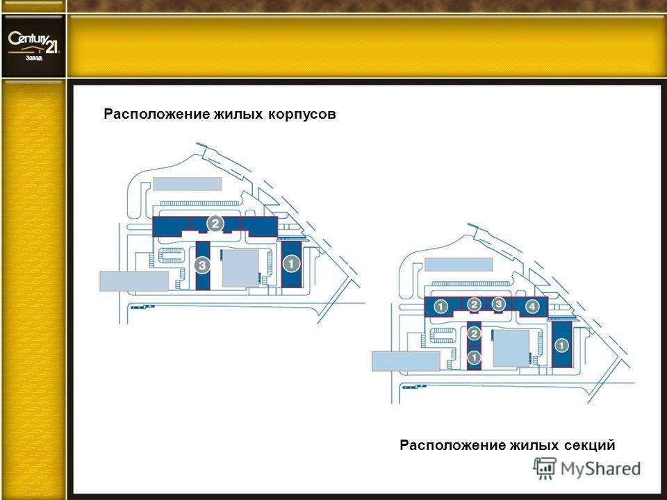 Запад Расположение жилых корпусов Расположение жилых секций