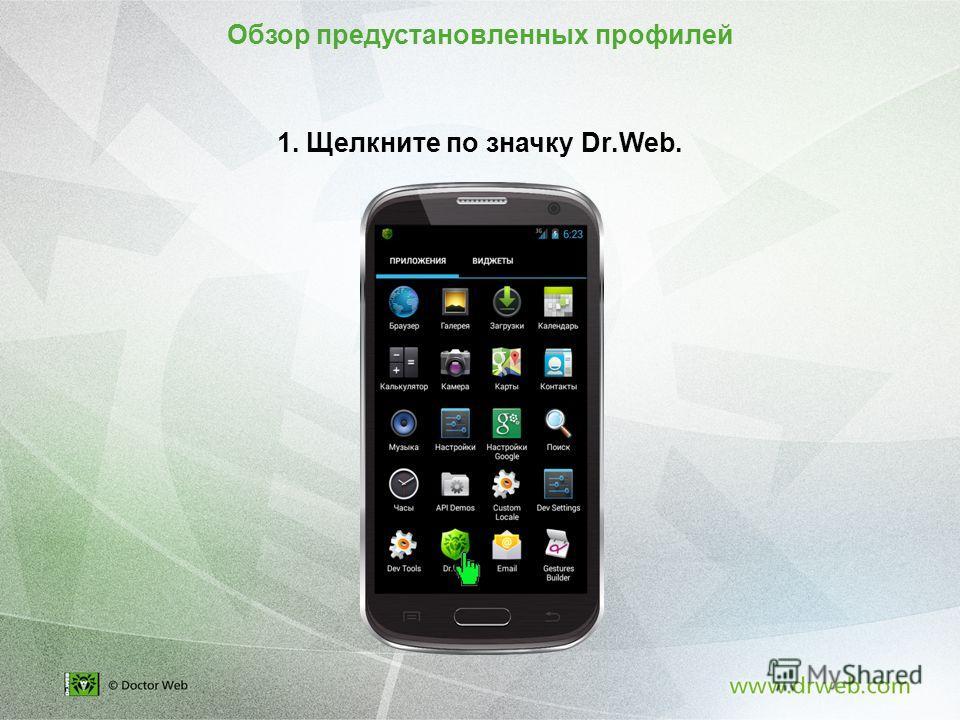 1. Щелкните по значку Dr.Web. Обзор предустановленных профилей