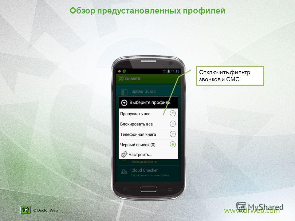 Отключить фильтр звонков и СМС Обзор предустановленных профилей