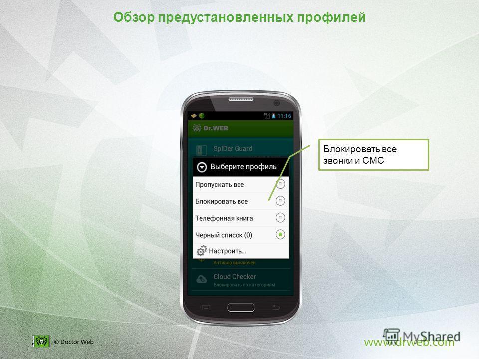 Блокировать все звонки и СМС Обзор предустановленных профилей
