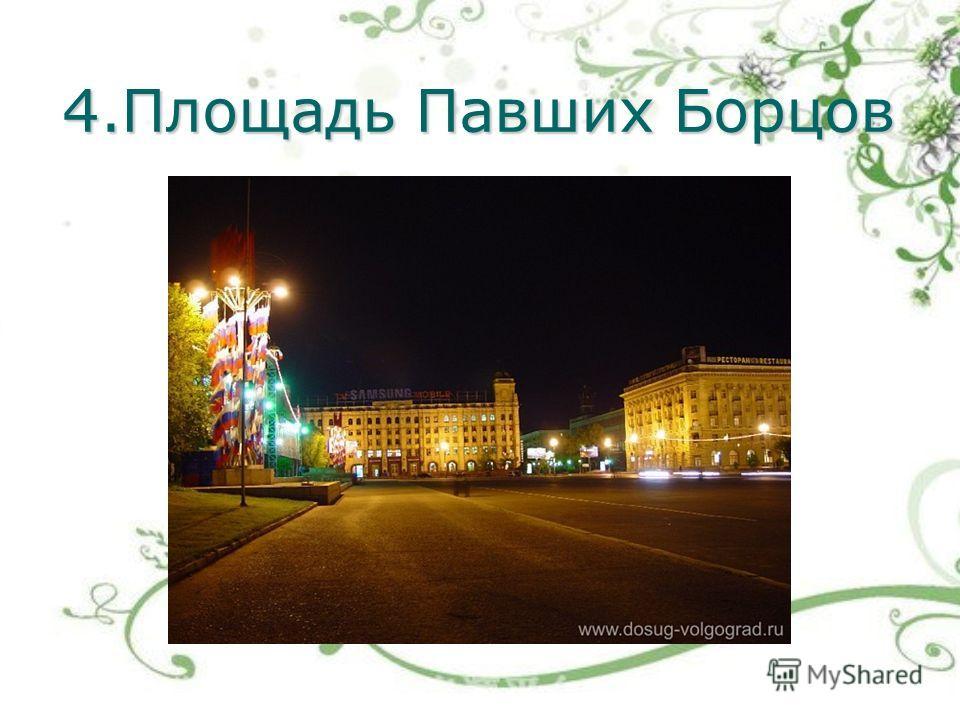 4.Площадь Павших Борцов