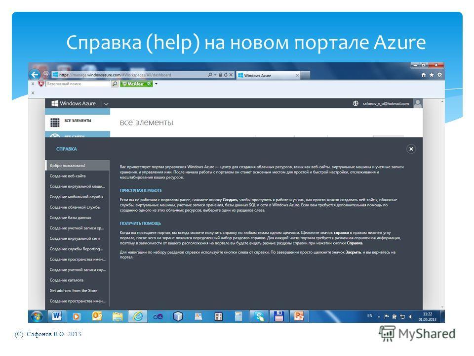(C) Сафонов В.О. 2013 Справка (help) на новом портале Azure