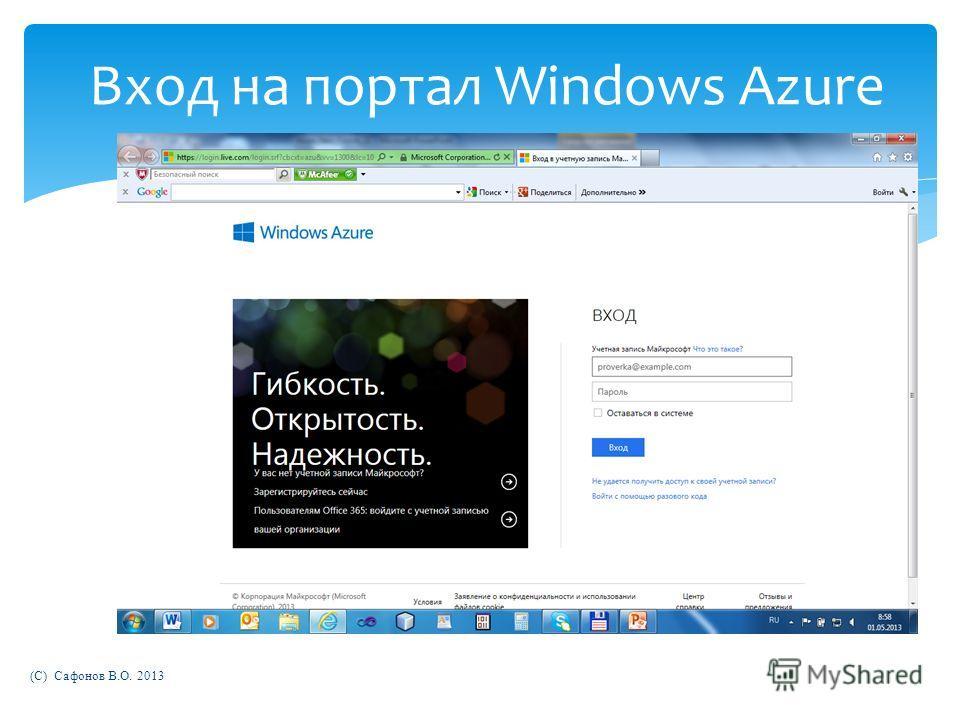 (C) Сафонов В.О. 2013 Вход на портал Windows Azure