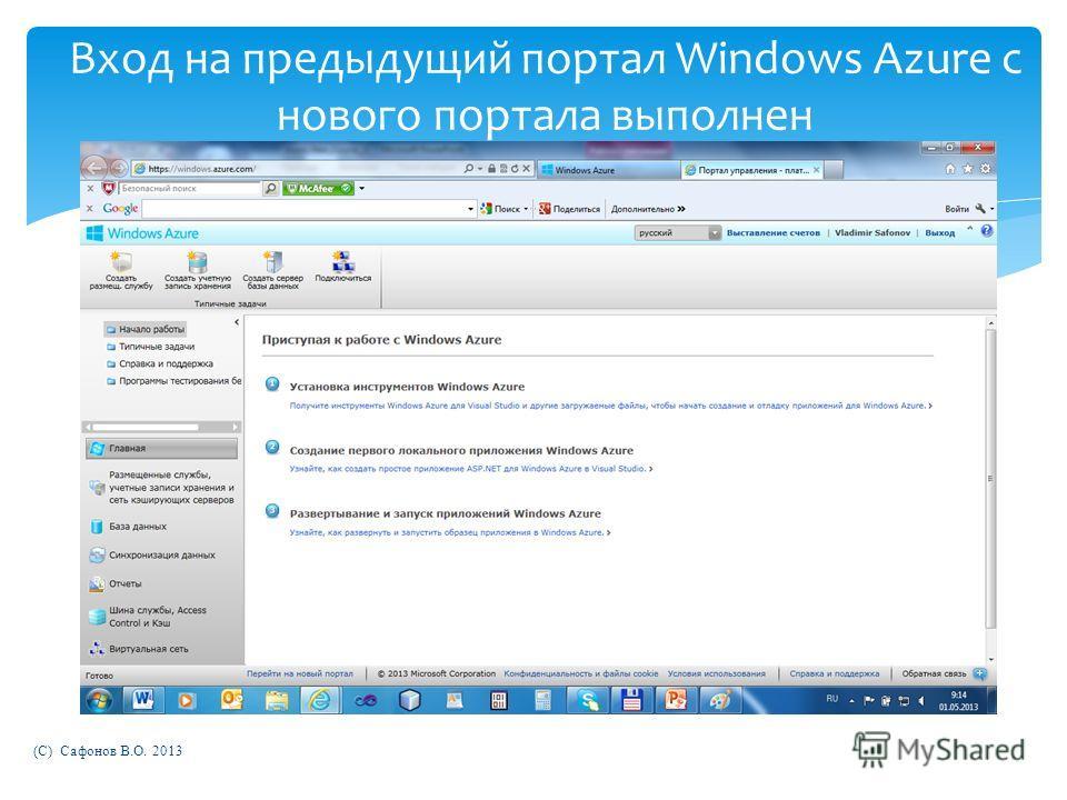 (C) Сафонов В.О. 2013 Вход на предыдущий портал Windows Azure с нового портала выполнен