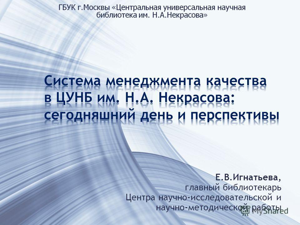 Е.В.Игнатьева, главный библиотекарь Центра научно-исследовательской и научно-методической работы