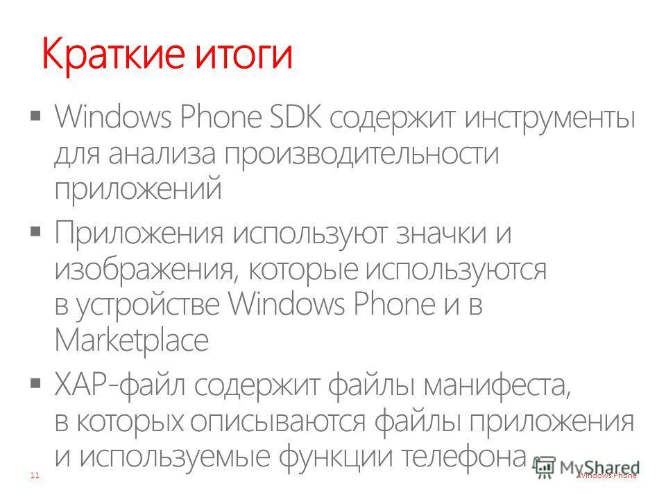 Windows Phone Краткие итоги 11