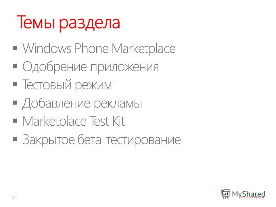 Windows Phone Темы раздела 13