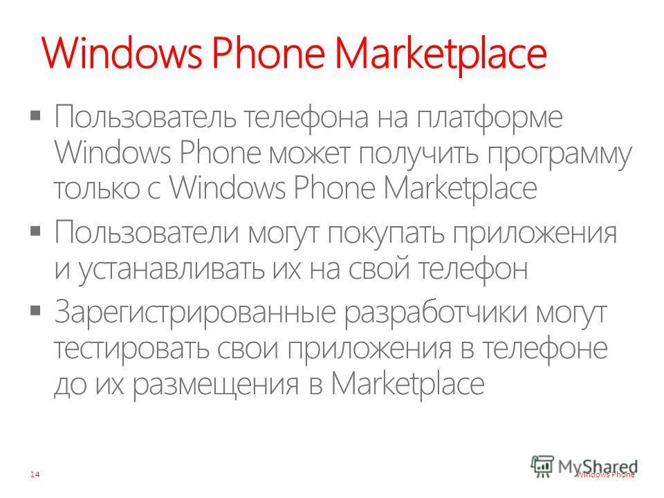 Windows Phone Windows Phone Marketplace 14