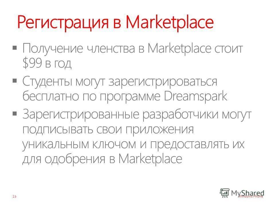 Windows Phone Регистрация в Marketplace 15