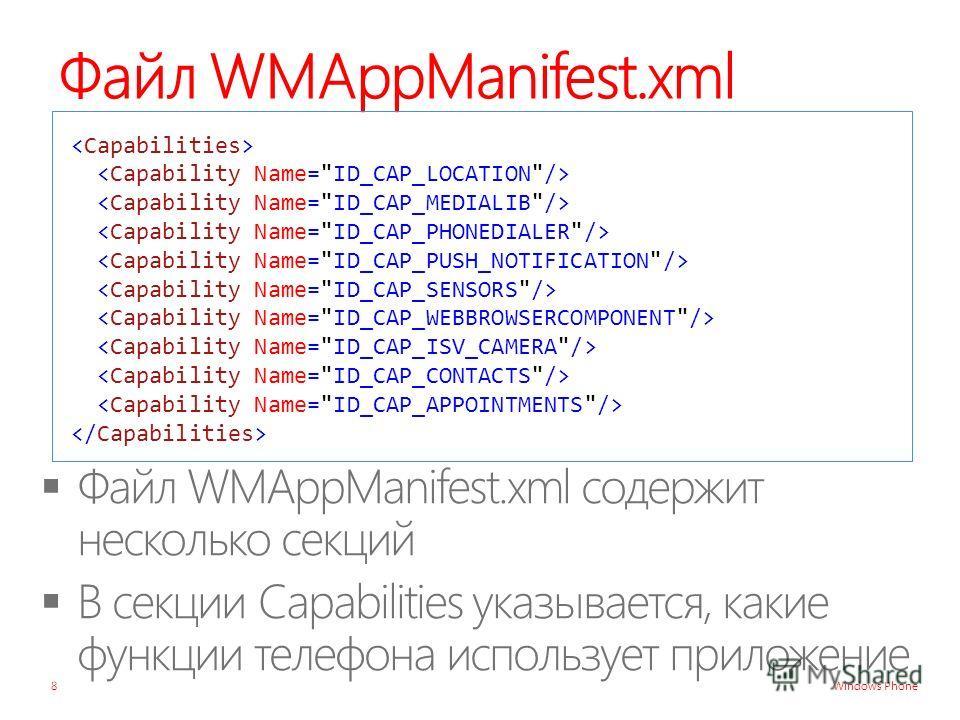 Windows Phone Файл WMAppManifest.xml 8