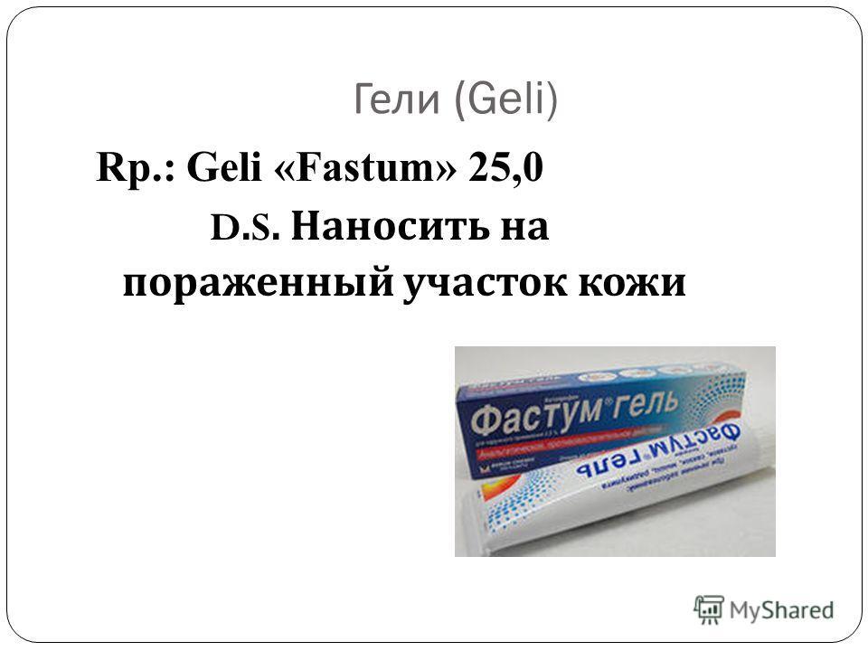 Гели (Geli) Rp.: Geli «Fastum» 25,0 D.S. Наносить на пораженный участок кожи