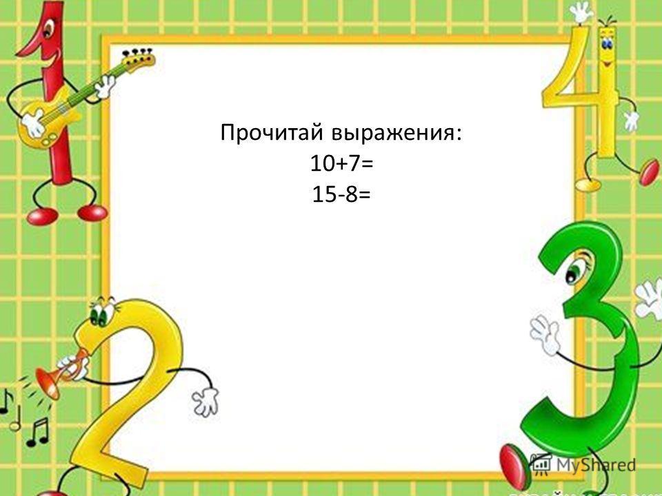 Прочитай выражения: 10+7= 15-8=