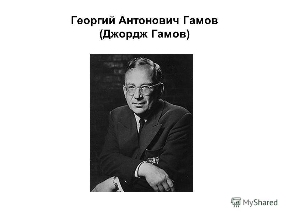 Георгий Антонович Гамов (Джордж Гамов)