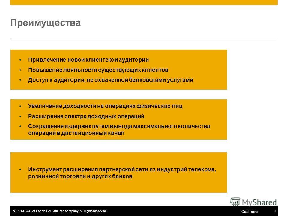 ©2013 SAP AG or an SAP affiliate company. All rights reserved.8 Customer Преимущества Wow factor Привлечение новой клиентской аудитории Повышение лояльности существующих клиентов Доступ к аудитории, не охваченной банковскими услугами Увеличение доход
