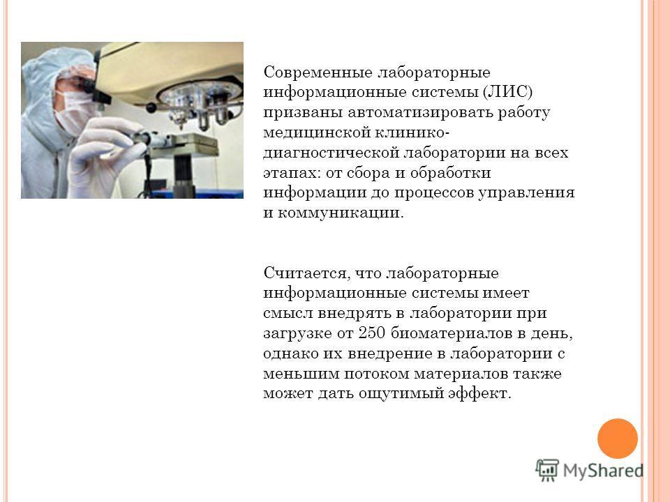 Современные лабораторные информационные системы (ЛИС) призваны автоматизировать работу медицинской клинико- диагностической лаборатории на всех этапах: от сбора и обработки информации до процессов управления и коммуникации. Считается, что лабораторны