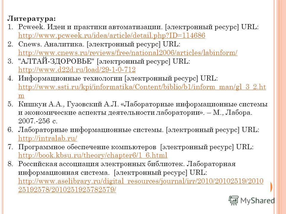 Литература: 1.Pcweek. Идеи и практики автоматизации. [электронный ресурс] URL: http://www.pcweek.ru/idea/article/detail.php?ID=114686 http://www.pcweek.ru/idea/article/detail.php?ID=114686 2.Cnews. Аналитика. [электронный ресурс] URL: http://www.cnew