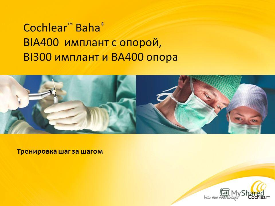 1 E81479 Linear Incision Technique Step-by-Step Training 1 S Тренировка шаг за шагом Cochlear Baha ® BIA400 имплант с опорой, BI300 имплант и BA400 опора