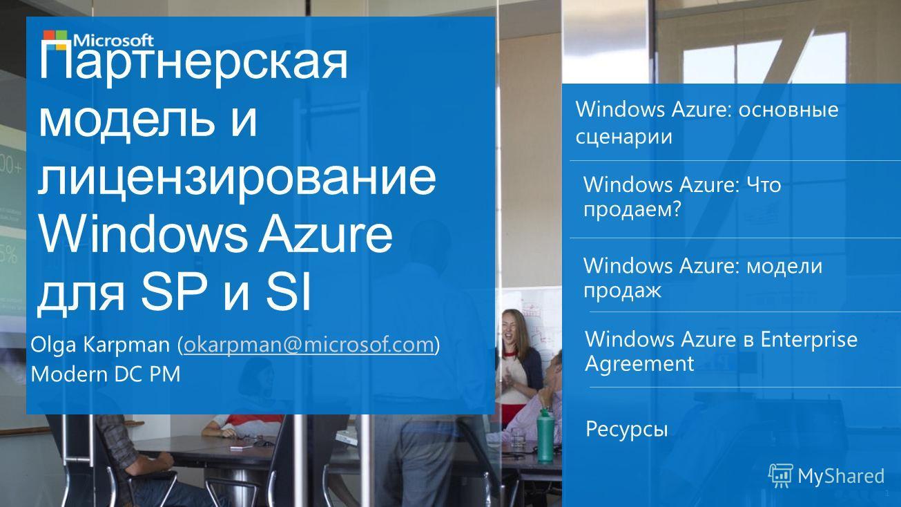 1 Windows Azure: основные сценарии Ресурсы Windows Azure: Что продаем? Windows Azure: модели продаж Windows Azure в Enterprise Agreement Партнерская модель и лицензирование Windows Azure для SP и SI Olga Karpman (okarpman@microsof.com)okarpman@micros