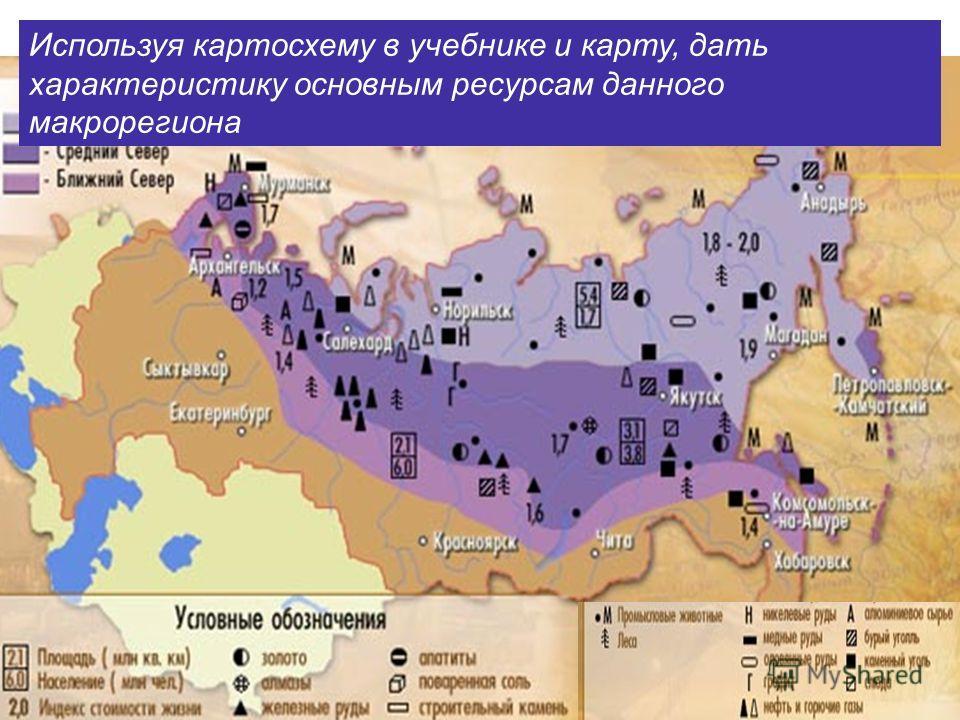 Используя картосхему в учебнике и карту, дать характеристику основным ресурсам данного макрорегиона