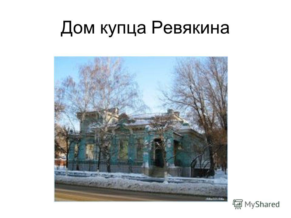 Дом купца Ревякина