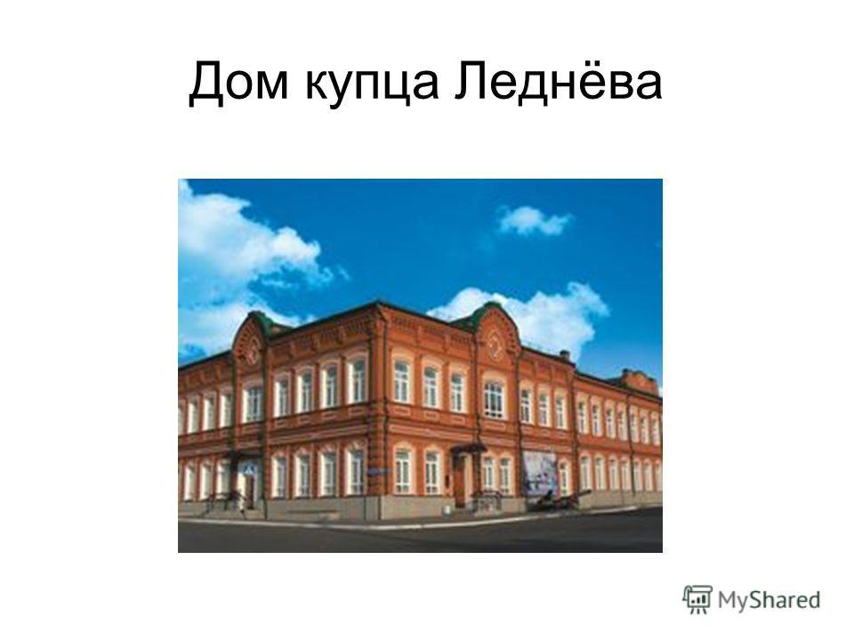 Дом купца Леднёва