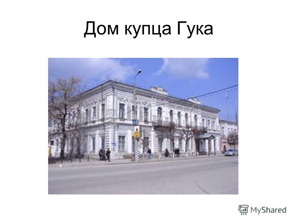 Дом купца Гука