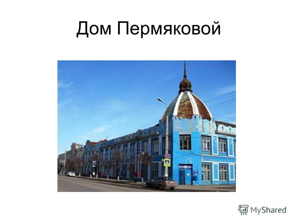 Дом Пермяковой
