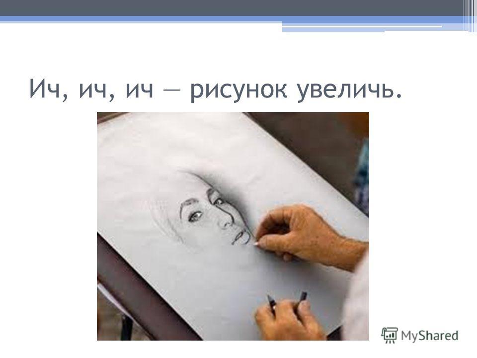 Ич, ич, ич рисунок увеличь.