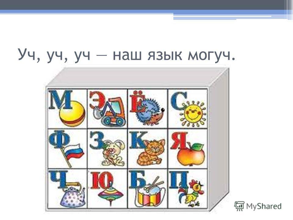 Уч, уч, уч наш язык могуч.