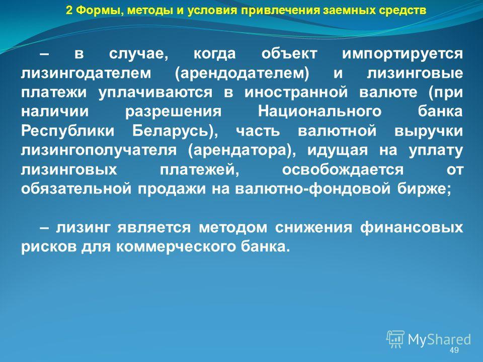 49 – в случае, когда объект импортируется лизингодателем (арендодателем) и лизинговые платежи уплачиваются в иностранной валюте (при наличии разрешения Национального банка Республики Беларусь), часть валютной выручки лизингополучателя (арендатора), и