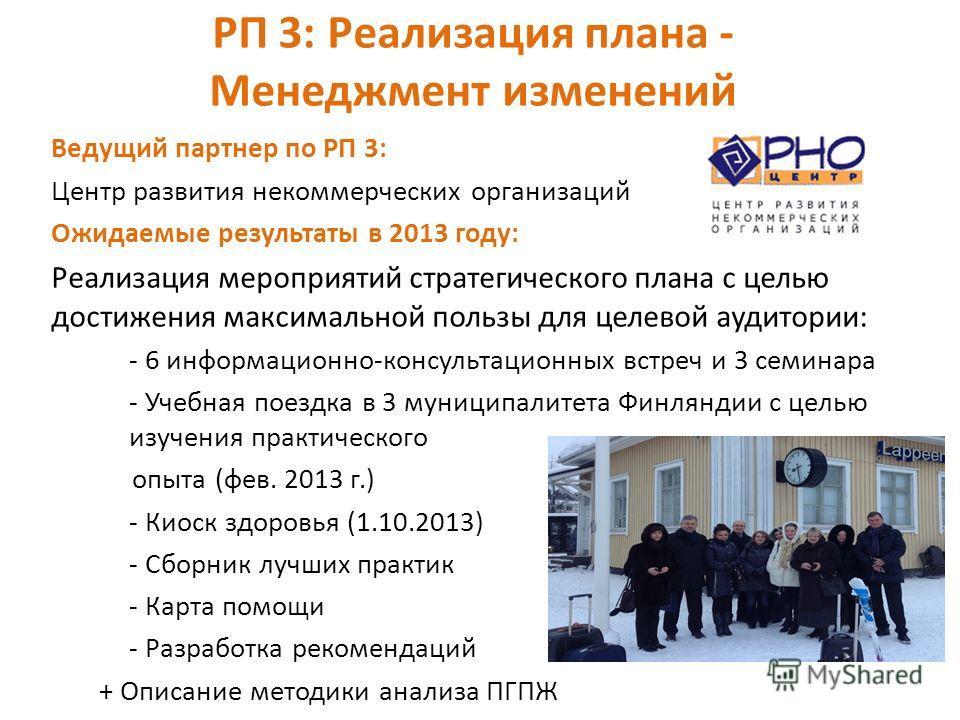 РП 3: Реализация плана - Менеджмент изменений Ведущий партнер по РП 3: Центр развития некоммерческих организаций Ожидаемые результаты в 2013 году: Реализация мероприятий стратегического плана с целью достижения максимальной пользы для целевой аудитор