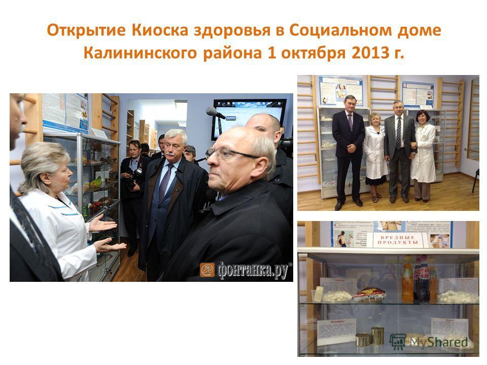 Открытие Киоска здоровья в Социальном доме Калининского района 1 октября 2013 г.