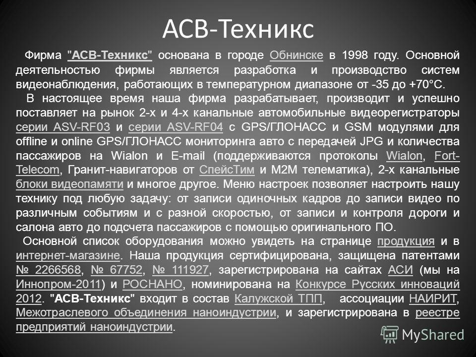 АСВ-Техникс Фирма