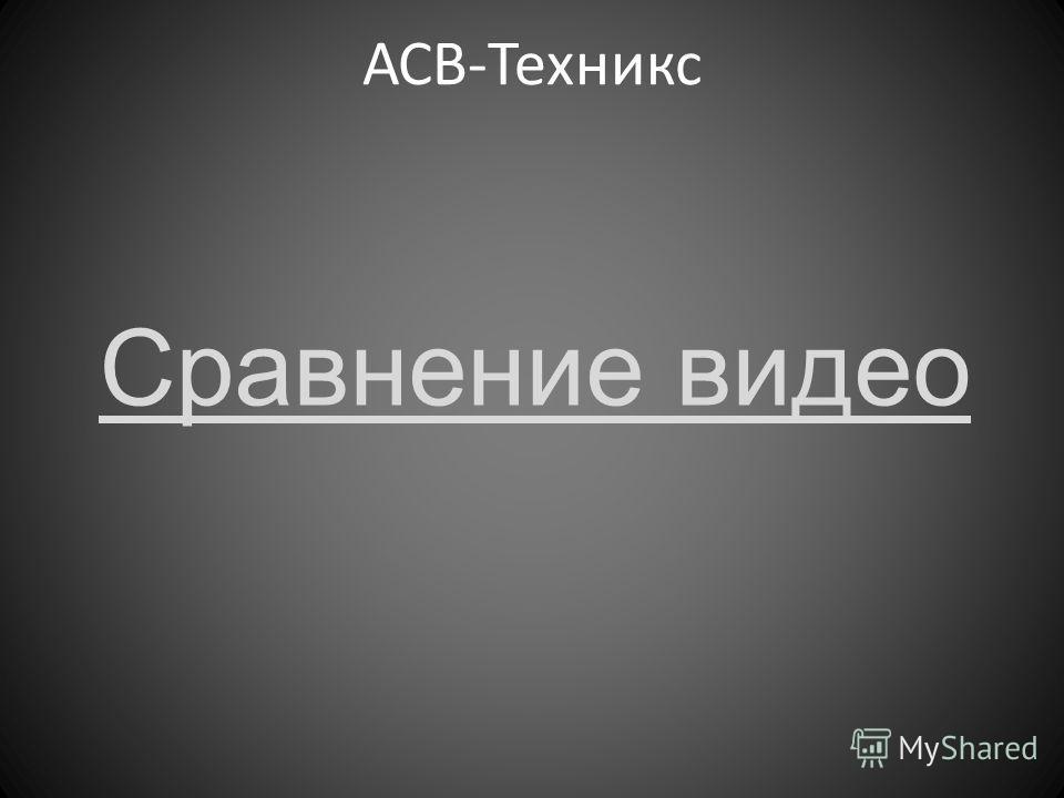 АСВ-Техникс Сравнение видео