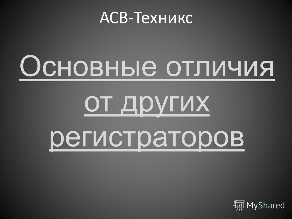 АСВ-Техникс Основные отличия от других регистраторов