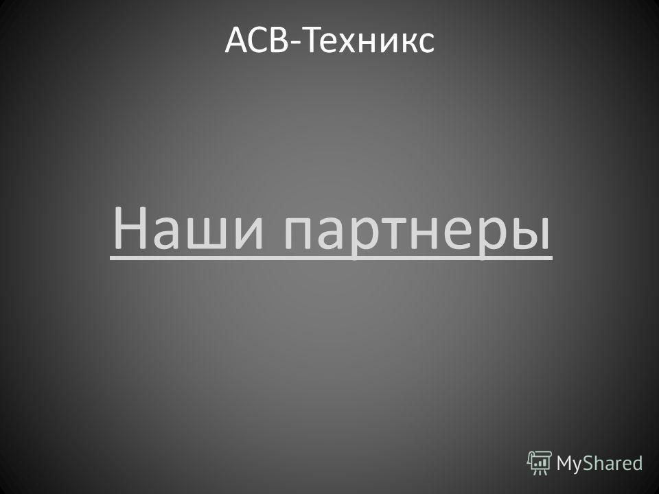АСВ-Техникс Наши партнеры