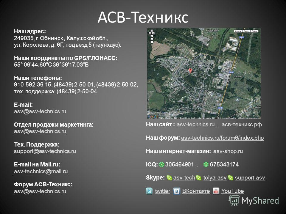 АСВ-Техникс Наш адрес: 249035, г. Обнинск, Калужской обл., ул. Королева, д. 6Г, подъезд 5 (таунхаус). Наши координаты по GPS/ГЛОНАСС: 55° 06'44.60