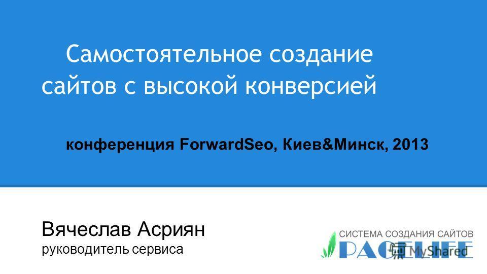 Самостоятельное создание сайтов с высокой конверсией конференция ForwardSeo, Киев&Минск, 2013 Вячеслав АсриянПодводные камниру руководитель сервиса