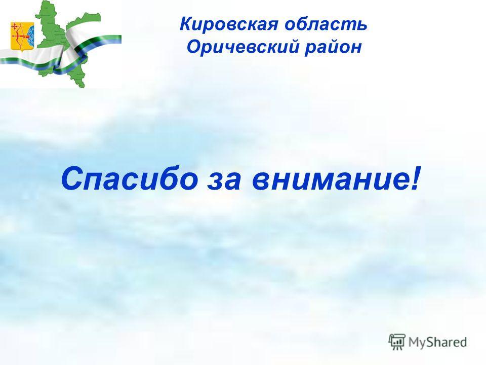 Кировская область Оричевский район Спасибо за внимание!