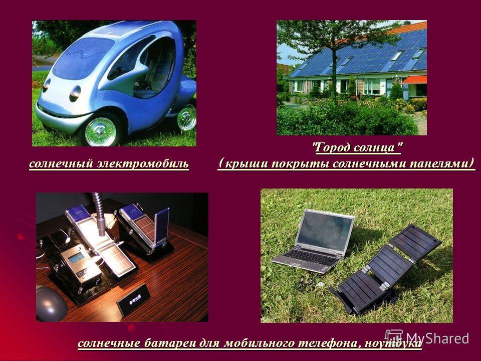 солнечный электромобиль  Город солнца   Город солнца  ( крыши покрыты солнечными панелями ) солнечные батареи для мобильного телефона, ноутбука