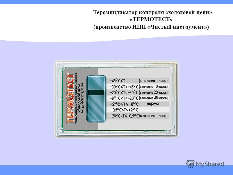 Тероминдикатор контроля «холодовой цепи» «ТЕРМОТЕСТ» (производство НПП «Чистый инструмент»).