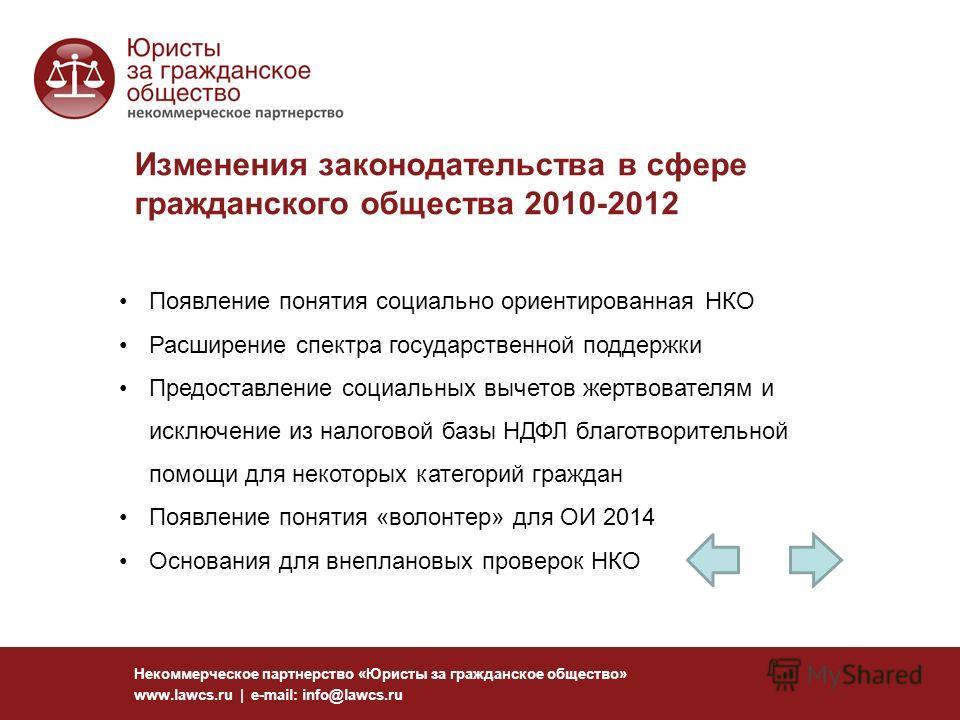 Изменения законодательства в сфере гражданского общества 2010-2012 Некоммерческое партнерство «Юристы за гражданское общество» www.lawcs.ru | e-mail: info@lawcs.ru Появление понятия социально ориентированная НКО Расширение спектра государственной под