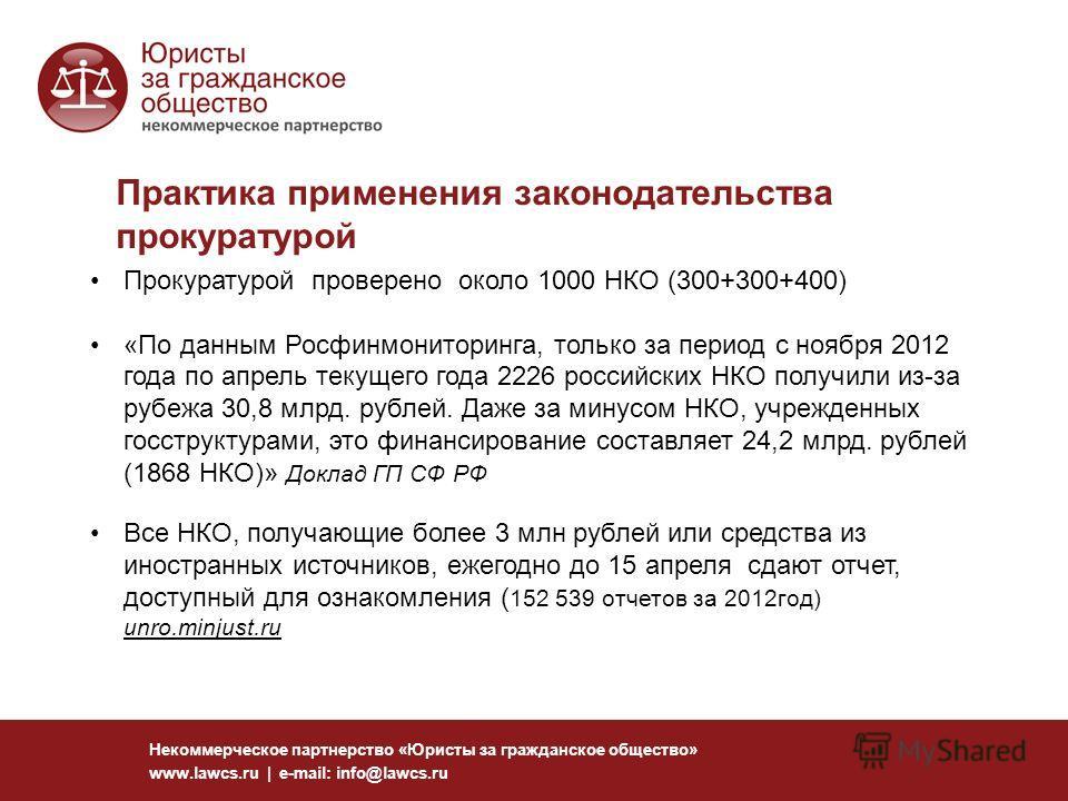 Практика применения законодательства прокуратурой Некоммерческое партнерство «Юристы за гражданское общество» www.lawcs.ru | e-mail: info@lawcs.ru Прокуратурой проверено около 1000 НКО (300+300+400) «По данным Росфинмониторинга, только за период с но