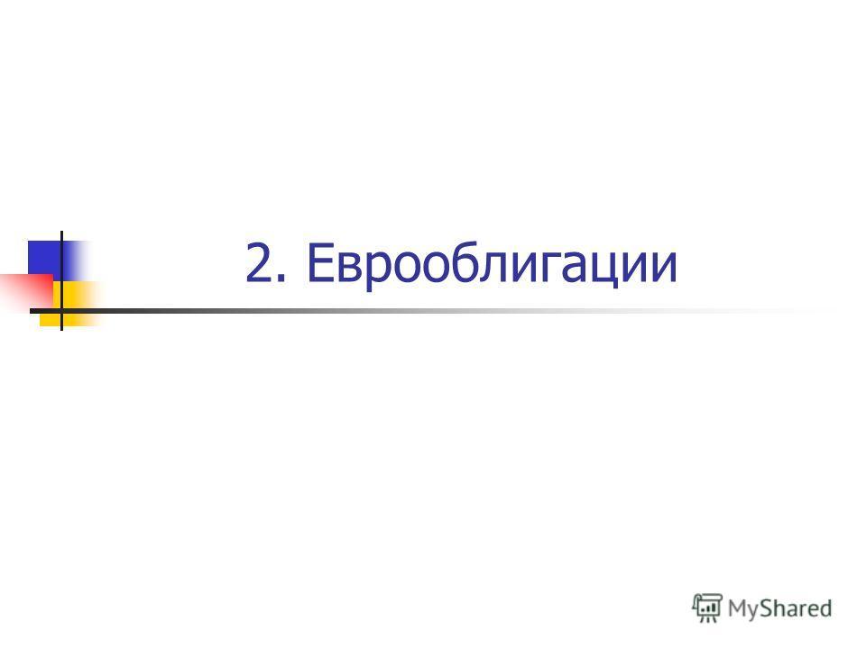 2. Еврооблигации
