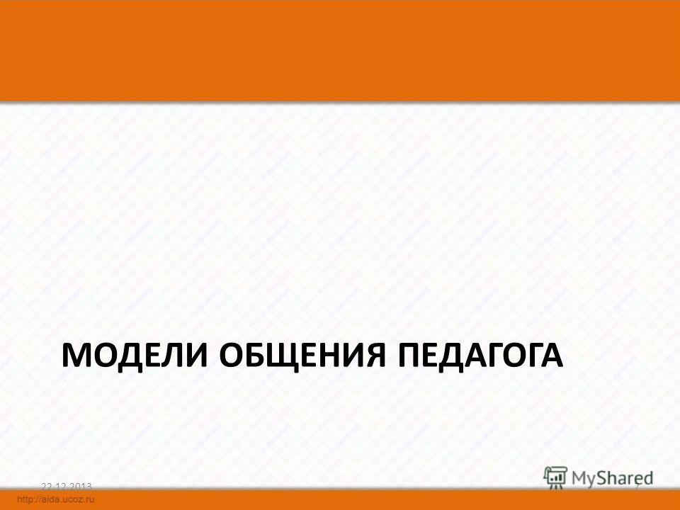 МОДЕЛИ ОБЩЕНИЯ ПЕДАГОГА 22.12.20137